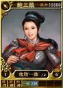 Baosanniang-online-rotk12pk.png