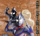 Ultraman Tiga: The Final Odyssey