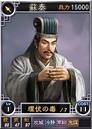Suqin-online-rotk12pk.png