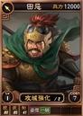 Tianji-online-rotk12pk.png