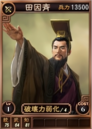 Tianyinqi-online-rotk12pk.png