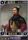Weiwuji-online-rotk12pk.png