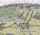 Заккария