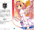 Seirei Tsukai no Blade Dance:Volume4 Illustrations