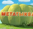 Метатыква