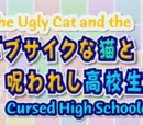 The Ugly Cat and the Cursed High-Schooler