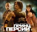 Prince of Persia: Пески времени (фильм)
