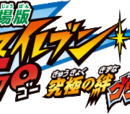 Inazuma Eleven GO Der Film: The Ultimate Bonds Gryphon