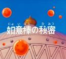 Episodi 123 (BD)