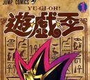 Lista de volúmenes de Yu-Gi-Oh! (tankōbon)