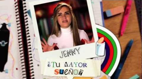 La CQ - Chismografo Jenny