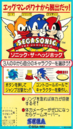 SegaSonic Instructions.png