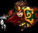 潘璋(4星)