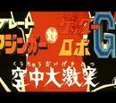 Great Mazinger vs. Getter Robo G: Kuchu Daigekitotsu