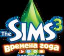 Времена года (The Sims 3)