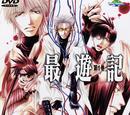 Saiyuki Premium OVA