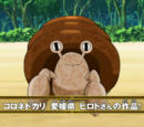 Coronit Crab