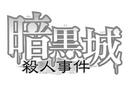暗黑城殺人事件(短篇漫畫版).png