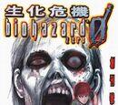 Biohazard 0 (manhua)