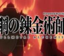 Fullmetal Alchemist: Brotherhood/Episodes