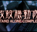 Ghost in the Shell: Stand Alone Complex/Episodes