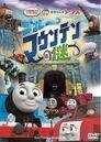 BlueMountainMysteryJapaneseDVDcover.jpg