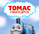 A Train Thomas and Friends