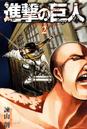 SnK - Manga Volume 2.png