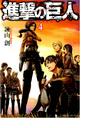 SnK - Manga Volume 4.png