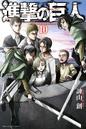 SnK - Manga Volume 10.png