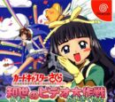 Cardcaptor Sakura: Tomoyo no Video Daisakusen