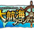 Dai Koukai Frontier