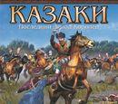 Черновик/Казаки: Последний довод королей