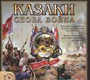 Черновик/Казаки: Снова война