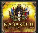 Черновик/Казаки II: Битва за Европу