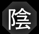 Elemento Yin