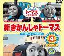 Thomas the Tank Engine Series 7 Vol.4