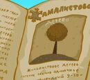 Жамалистовое дерево