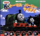 Thomas' Crazy Day (book)