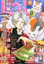 Natsume Yuujinchou LaLa Special OVA.jpg