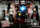 Toaru Kagaku no Accelerator-promotional image.jpg