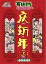 庆新年(上)书刊.png