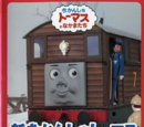 Thomas the Tank Engine Series 6 Vol.4