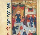 יהדות האיסלם