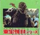 Toho Kaiju (Bandai Japan Toy Line)