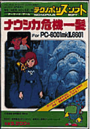 Nausicaa-game-1.png