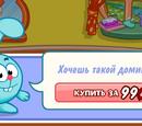 Домик Кроша