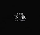 2001 OVA