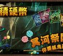 Event/【冥河祭の鬼靈硬幣】累積硬幣查詢