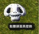 骷髏頭面具壁飾